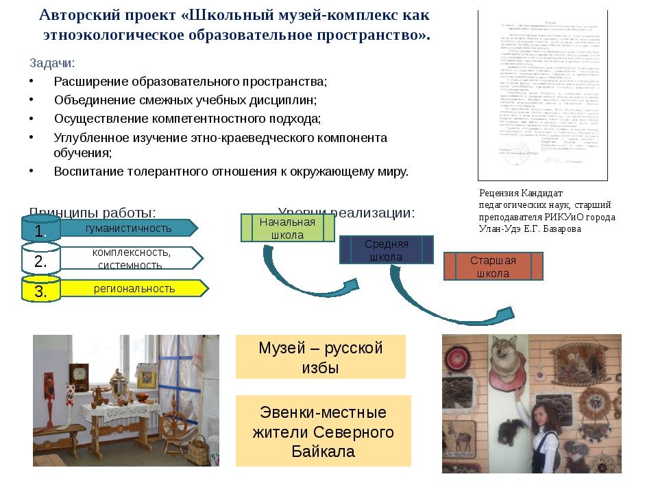 Задачи: Расширение образовательного пространства; Объединение смежных учебны...