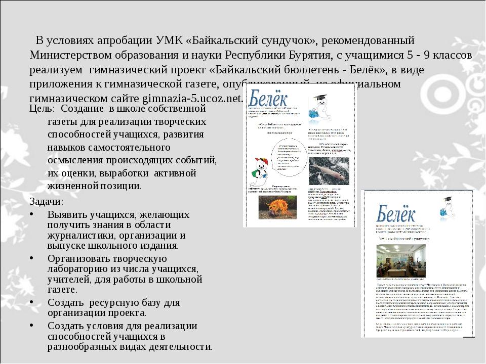 В условиях апробации УМК «Байкальский сундучок», рекомендованный Министерств...