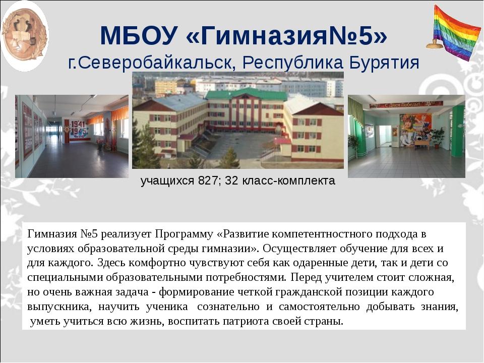 МБОУ «Гимназия№5» г.Северобайкальск, Республика Бурятия учащихся 827; 32 клас...