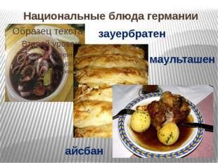 Национальные блюда германии зауербратен маульташен айсбан