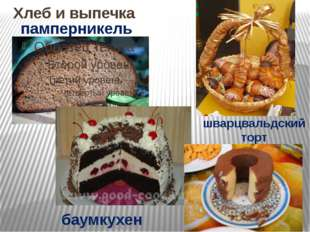 Хлеб и выпечка памперникель шварцвальдский торт баумкухен