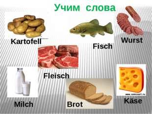 Учим слова Kartofell Wurst Fisch Milch Brot Käse Fleisch