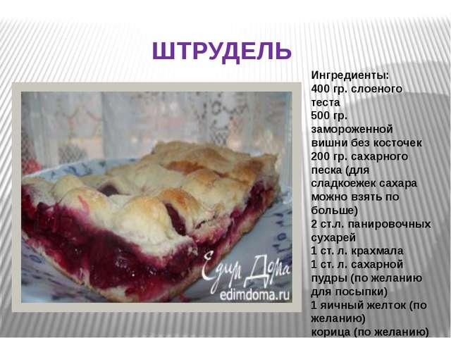 Ингредиенты: 400 гр. слоеного теста 500 гр. замороженной вишни без косточек 2...