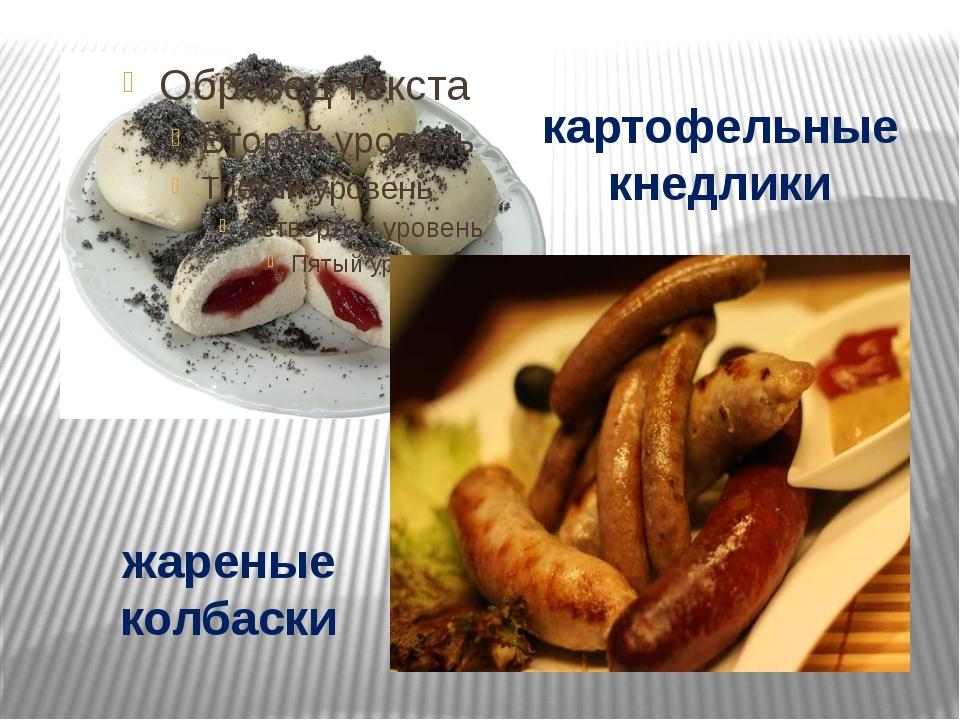 картофельные кнедлики жареные колбаски