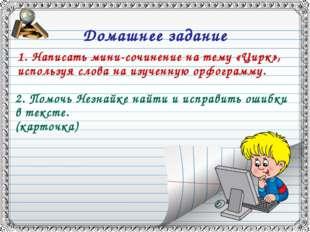 Домашнее задание 1. Написать мини-сочинение на тему «Цирк», используя слова н