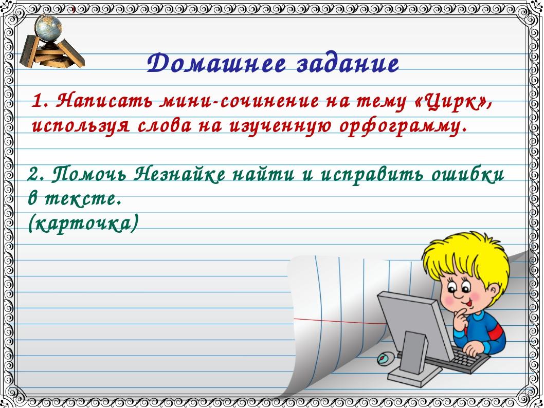 Домашнее задание 1. Написать мини-сочинение на тему «Цирк», используя слова н...