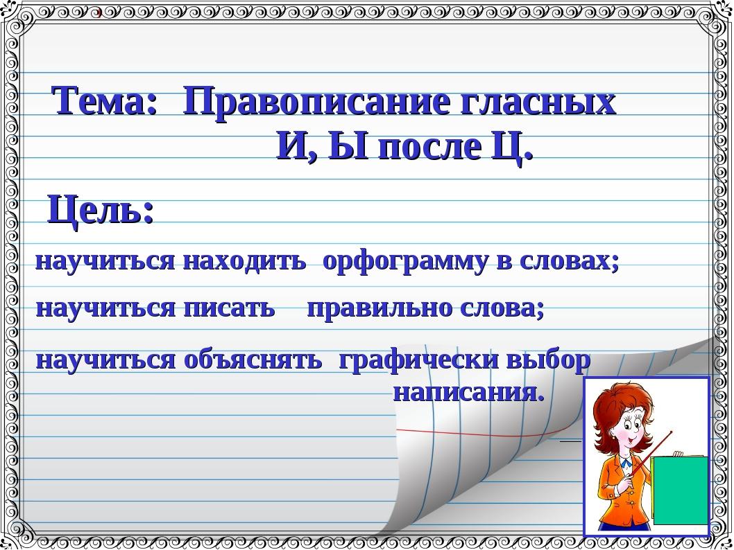 Гдз по русскому языку на тему и ы после ц