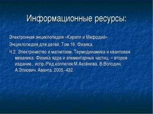 Информационные ресурсы: Электронная энциклопедия «Кирилл и Мефодий» Энциклопе