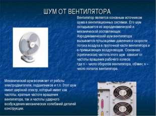 ШУМ ОТ ВЕНТИЛЯТОРА Вентилятор является основным источником шума в вентиляцион