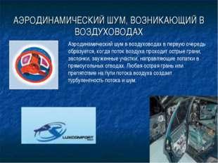 АЭРОДИНАМИЧЕСКИЙ ШУМ, ВОЗНИКАЮЩИЙ В ВОЗДУХОВОДАХ Аэродинамический шум в возду