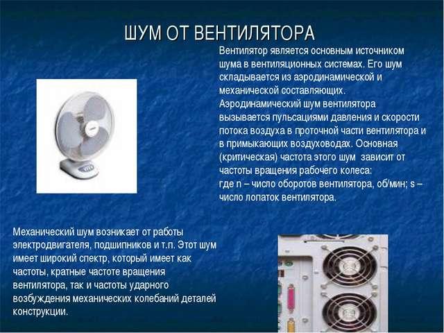 ШУМ ОТ ВЕНТИЛЯТОРА Вентилятор является основным источником шума в вентиляцион...