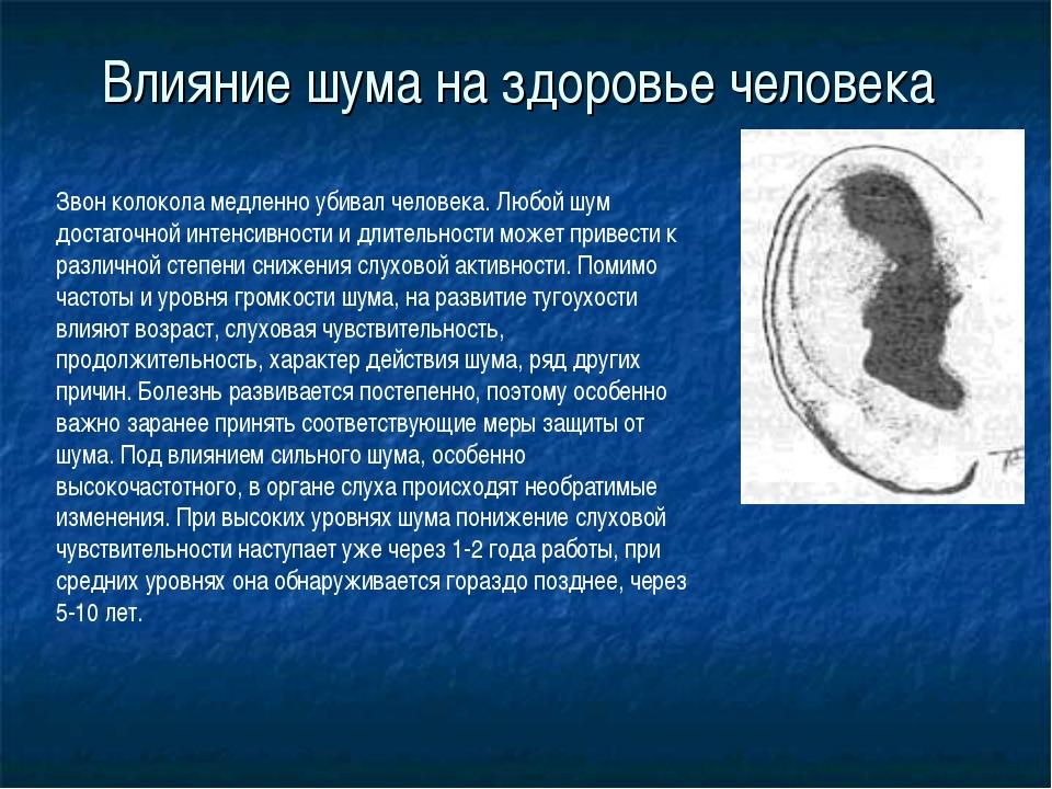 Влияние шума на здоровье человека Звон колокола медленно убивал человека. Люб...