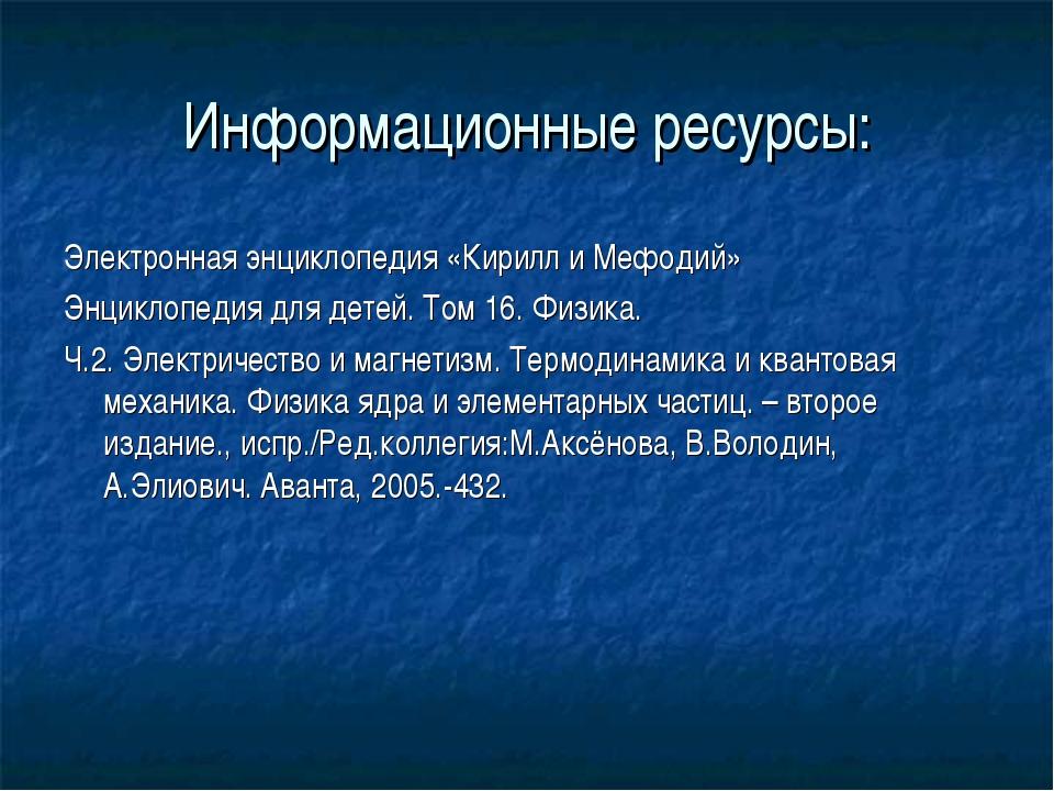 Информационные ресурсы: Электронная энциклопедия «Кирилл и Мефодий» Энциклопе...