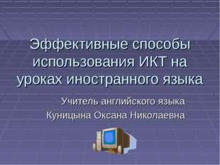 Эффективные способы использования ИКТ на уроках иностранного языка Учитель ан
