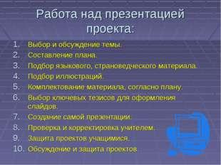 Работа над презентацией проекта: Выбор и обсуждение темы. Составление плана.