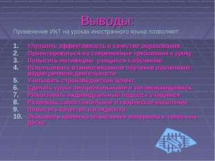 Выводы: Применение ИКТ на уроках иностранного языка позволяют: Улучшить эффек