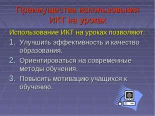 Преимущества использования ИКТ на уроках Использование ИКТ на уроках позволяю