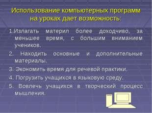 Использование компьютерных программ на уроках дает возможность: 1.Излагать ма