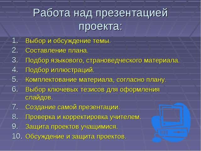 Работа над презентацией проекта: Выбор и обсуждение темы. Составление плана....