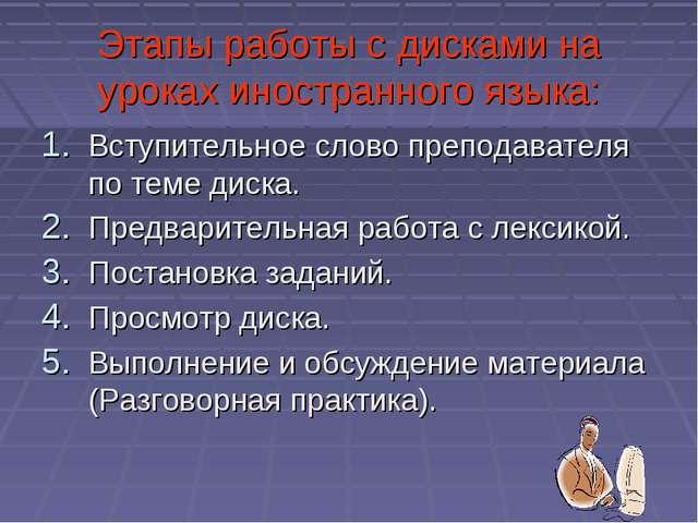 Этапы работы с дисками на уроках иностранного языка: Вступительное слово преп...