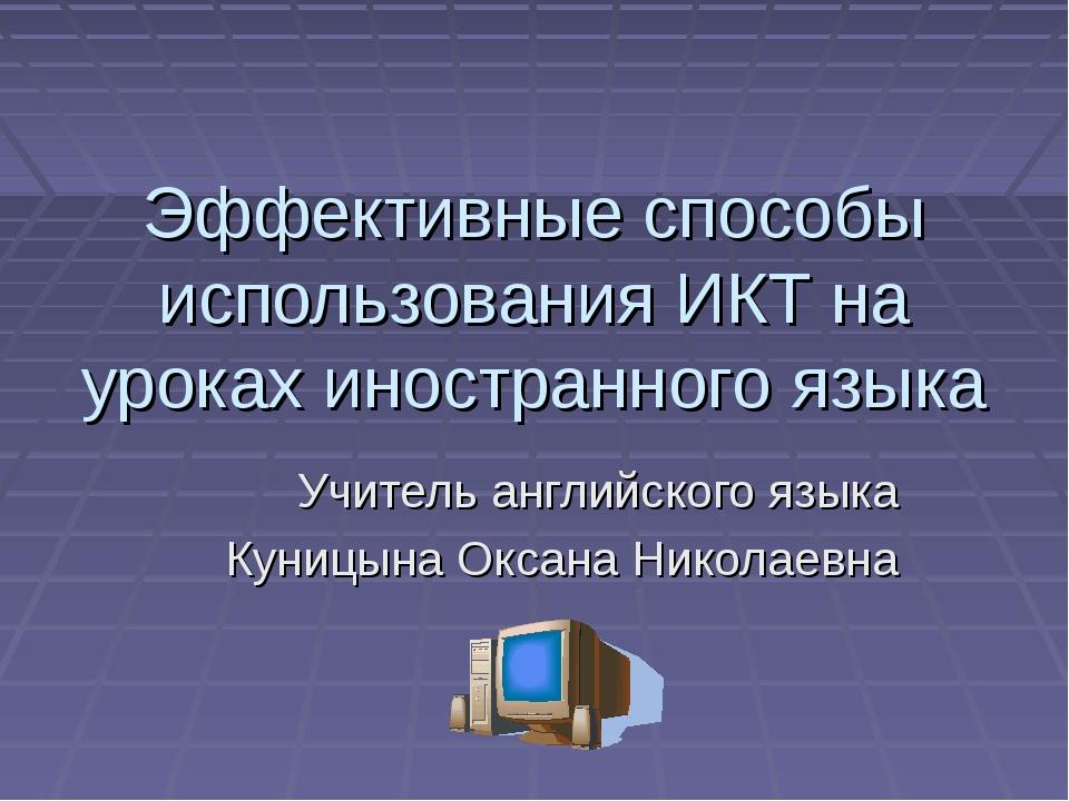 Эффективные способы использования ИКТ на уроках иностранного языка Учитель ан...