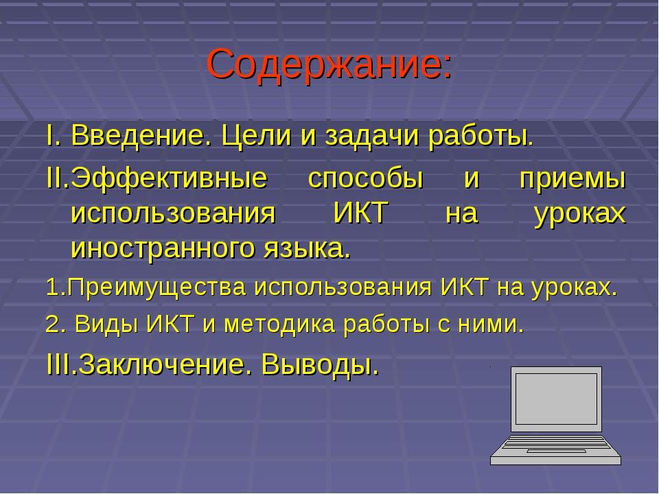 Содержание: I. Введение. Цели и задачи работы. II.Эффективные способы и прием...