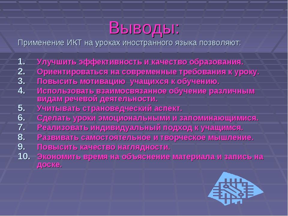 Выводы: Применение ИКТ на уроках иностранного языка позволяют: Улучшить эффек...