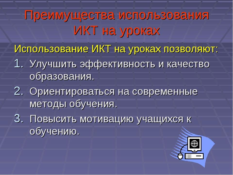 Преимущества использования ИКТ на уроках Использование ИКТ на уроках позволяю...