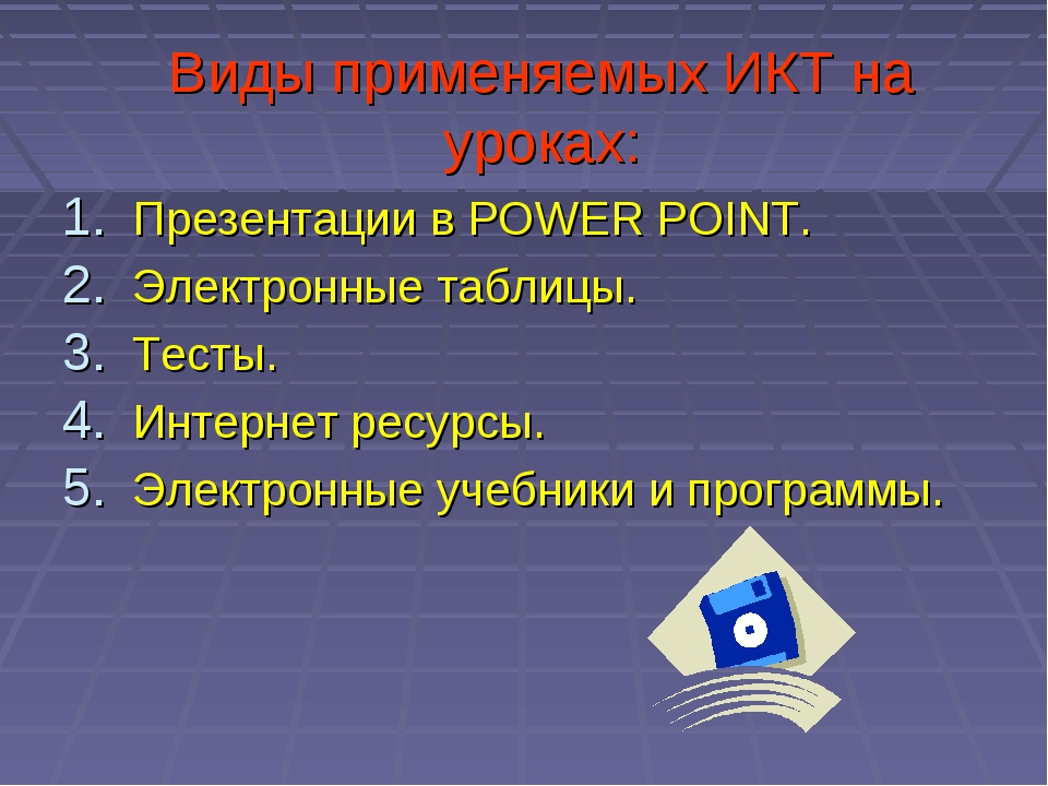 Виды применяемых ИКТ на уроках: Презентации в POWER POINT. Электронные таблиц...