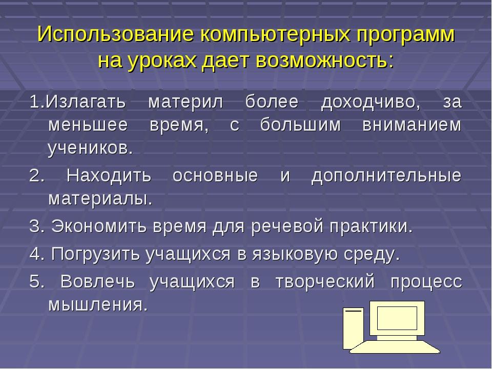 Использование компьютерных программ на уроках дает возможность: 1.Излагать ма...