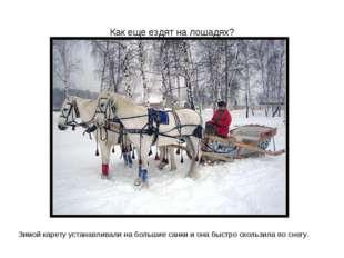 Как еще ездят на лошадях? Зимой карету устанавливали на большие санки и она б