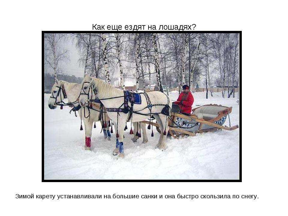 Как еще ездят на лошадях? Зимой карету устанавливали на большие санки и она б...