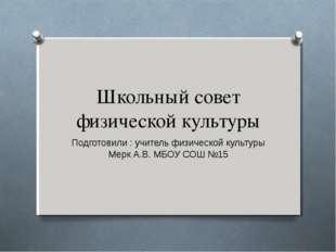 Школьный совет физической культуры Подготовили : учитель физической культуры