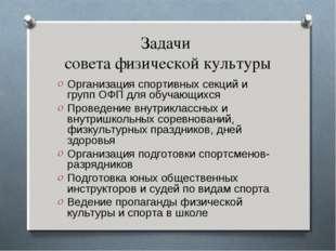 Задачи совета физической культуры Организация спортивных секций и групп ОФП д