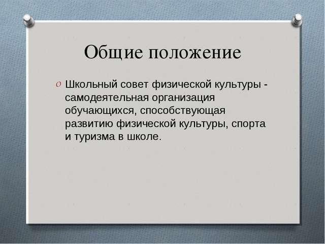 Общие положение Школьный совет физической культуры - самодеятельная организац...