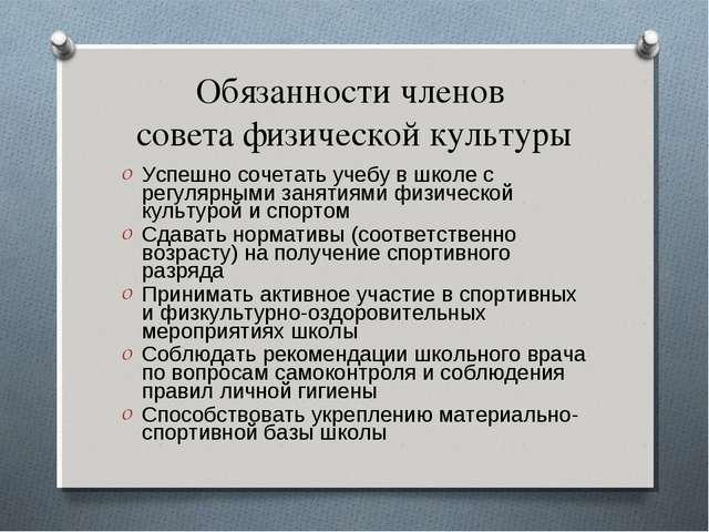 Обязанности членов совета физической культуры Успешно сочетать учебу в школе...