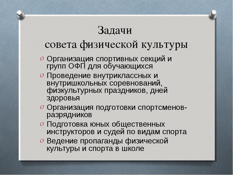 Задачи совета физической культуры Организация спортивных секций и групп ОФП д...