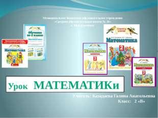 Муниципальное бюджетное образовательное учреждение «Средняя образовательная ш