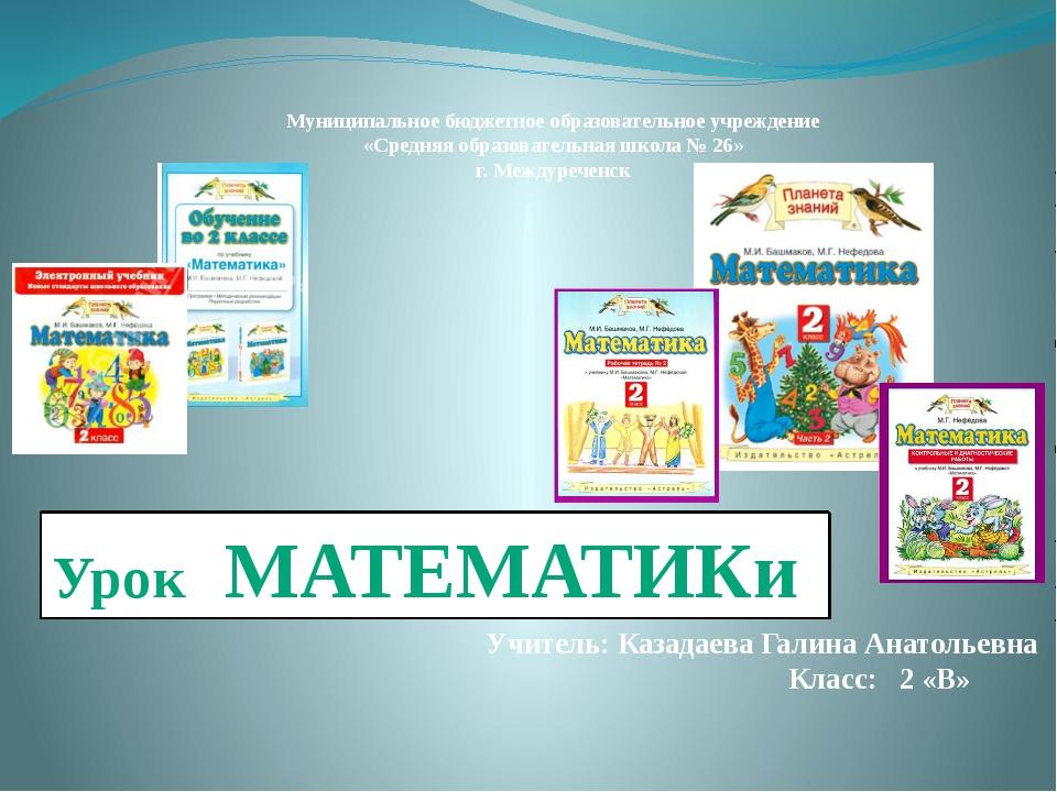Муниципальное бюджетное образовательное учреждение «Средняя образовательная ш...