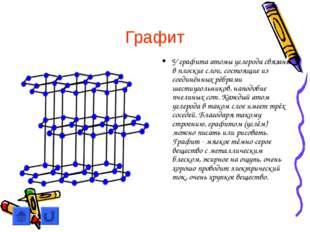 Графит У графита атомы углерода связаны в плоские слои, состоящие из соединён