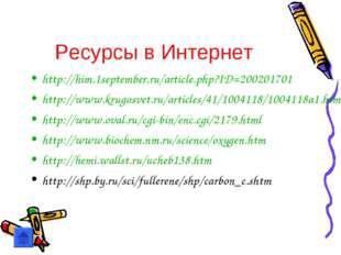 Ресурсы в Интернет http://him.1september.ru/article.php?ID=200201701 http://w