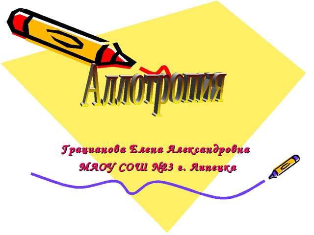 Грацианова Елена Александровна МАОУ СОШ №23 г. Липецка