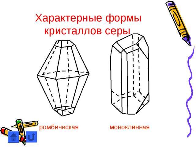 Характерные формы кристаллов серы ромбическая моноклинная