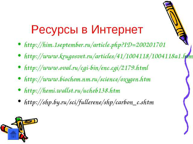 Ресурсы в Интернет http://him.1september.ru/article.php?ID=200201701 http://w...