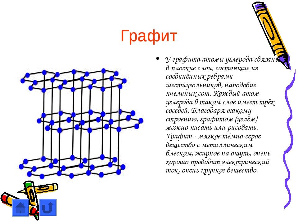 Графит У графита атомы углерода связаны в плоские слои, состоящие из соединён...