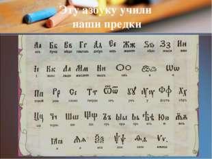 Эту азбуку учили наши предки