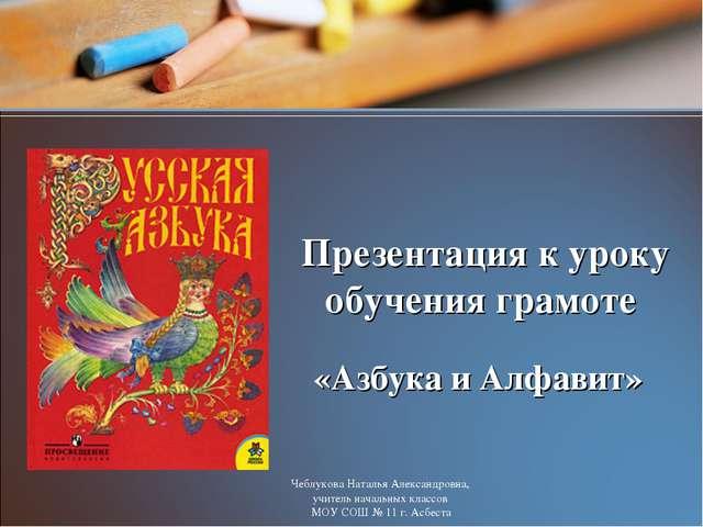 «Азбука и Алфавит» Презентация к уроку обучения грамоте Чеблукова Наталья Ал...