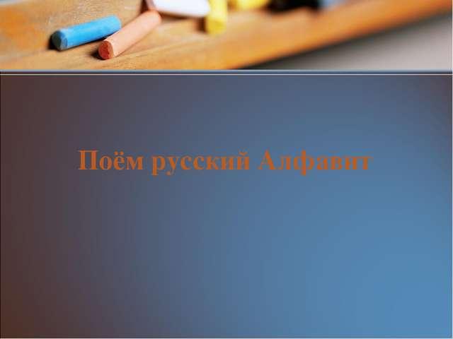 Поём русский Алфавит