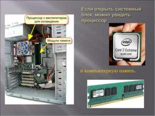 и компьютерную память.
