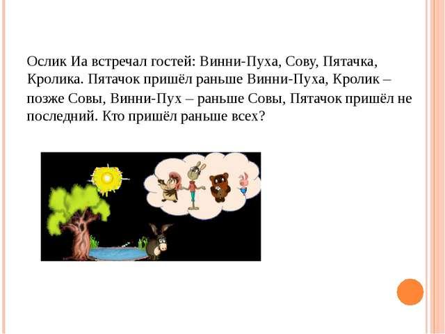 Ослик Иа встречал гостей: Винни-Пуха, Сову, Пятачка, Кролика. Пятачок пришёл...